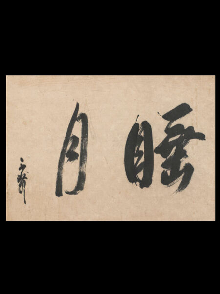 Read right to left, the first character (睡) means sleeping, drowsy, or even to die in certain contexts. he next character (月) means moon in this context. This character provides a contrast to the previous in its breathiness.